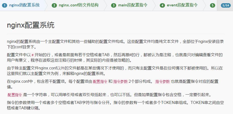 Nginx 配置详解- 学习园-IT技术交流分享平台
